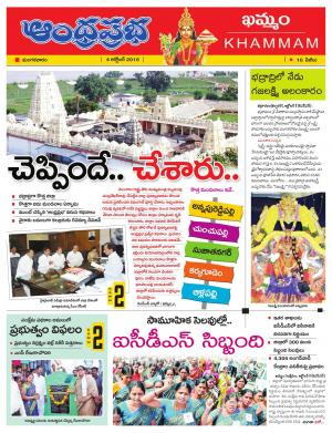 4-10-16 Khammam - Read on ipad, iphone, smart phone and tablets.