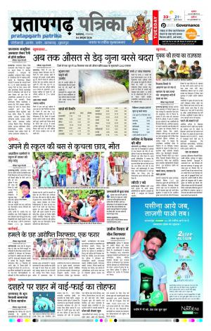 Pratapgarh Rajasthan patrika - Read on ipad, iphone, smart phone and tablets.