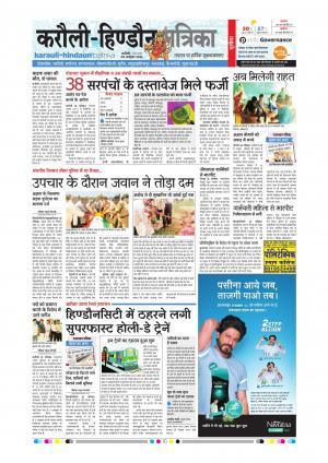 Karoli Rajasthan patrika - Read on ipad, iphone, smart phone and tablets.