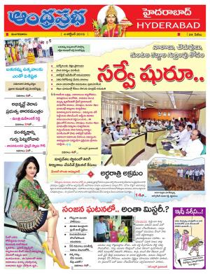 4-10-16 Hyderabad - Read on ipad, iphone, smart phone and tablets.