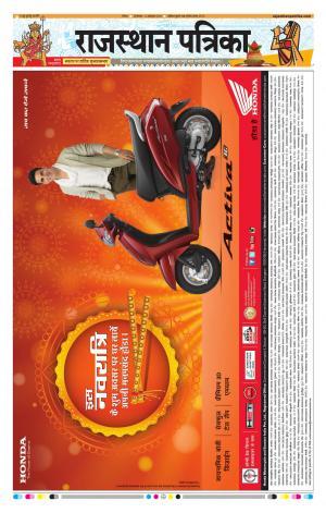 Sikar Rajasthan patrika - Read on ipad, iphone, smart phone and tablets.