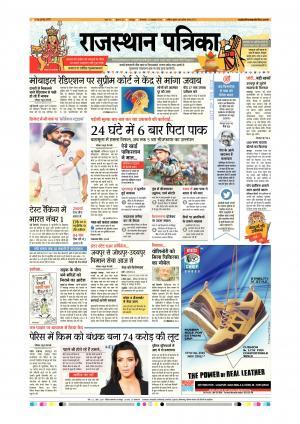Rajasthan Patrika Epaper | Pics | Download |