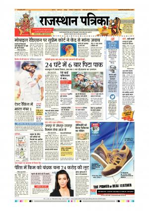 Udaipur Rajasthan Patrika  - Read on ipad, iphone, smart phone and tablets.