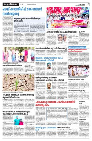 4-10-2016 - Read on ipad, iphone, smart phone and tablets.