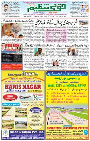 04 October 2016 Patna