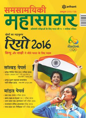 Samsamayiki Mahasagar - Oct 2016 - Read on ipad, iphone, smart phone and tablets.