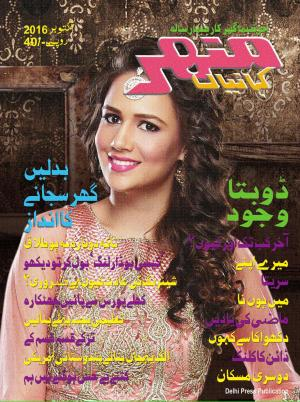 Manohar Kahaniyan Urdu - Read on ipad, iphone, smart phone and tablets.
