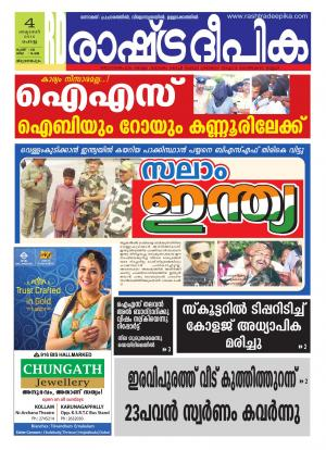 Rashtradeepika Trivandrum 04-10-2016 - Read on ipad, iphone, smart phone and tablets.