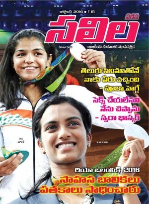 Saras Salil Telugu - Read on ipad, iphone, smart phone and tablets.