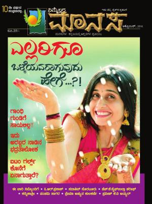 Nimmellara Manasa - Read on ipad, iphone, smart phone and tablets.