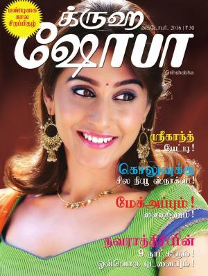 Grihshobha Tamil - Read on ipad, iphone, smart phone and tablets