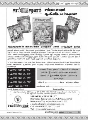 Sai Charanam - Read on ipad, iphone, smart phone and tablets.