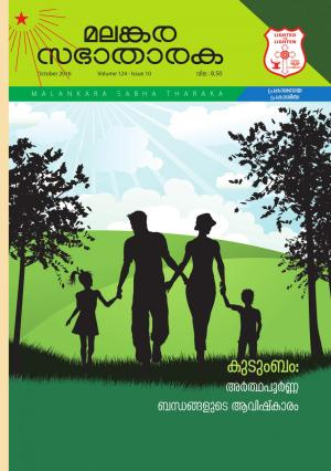 Tharaka Online - Read on ipad, iphone, smart phone and tablets.