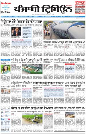 PT_05_october_2016_Delhi - Read on ipad, iphone, smart phone and tablets.