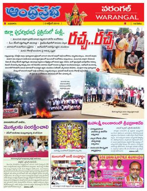 5-10-16 Warangal - Read on ipad, iphone, smart phone and tablets.