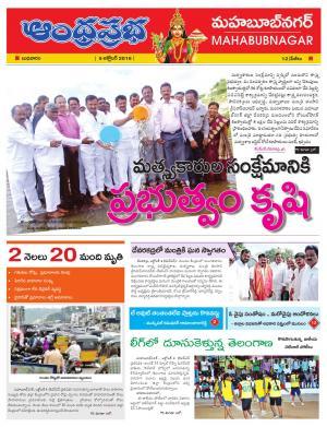 5-10-16 Mahabubnagar - Read on ipad, iphone, smart phone and tablets.