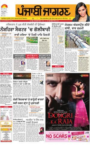 AMRITSAR : Punjabi jagran News : 5th October 2016 - Read on ipad, iphone, smart phone and tablets.