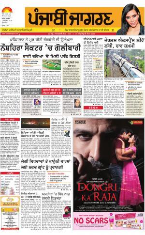 Hosiarpur : Punjabi jagran News : 5th October 2016 - Read on ipad, iphone, smart phone and tablets.