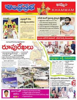 5-10-16 Khammam - Read on ipad, iphone, smart phone and tablets.