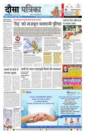 Dausa Rajasthan Patrika - Read on ipad, iphone, smart phone and tablets.