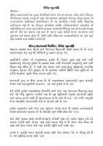 Vivek Chudamani Gujarati