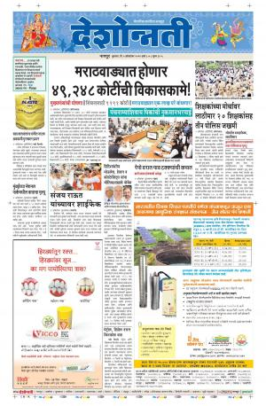 5th Oct Nagpur - Read on ipad, iphone, smart phone and tablets.