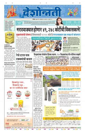 5th Oct Nanded - Read on ipad, iphone, smart phone and tablets.