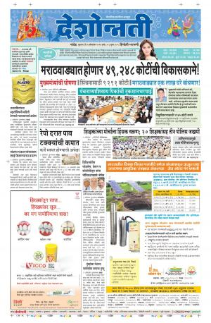 5th Oct Hingoli - Read on ipad, iphone, smart phone and tablets.