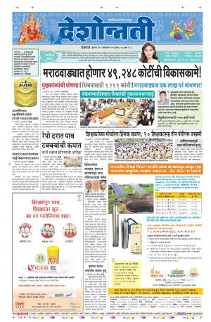 5th Oct Jalgaon - Read on ipad, iphone, smart phone and tablets.