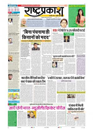 5th Oct Rashtraprakash - Read on ipad, iphone, smart phone and tablets.
