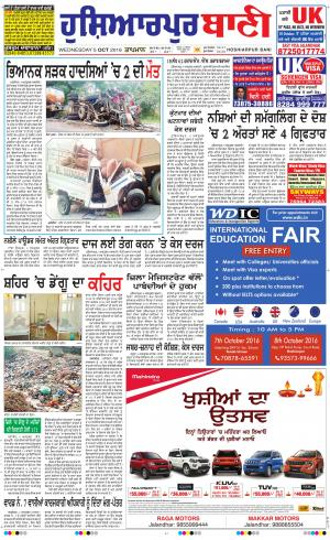 Hoshiarpur Ban - Read on ipad, iphone, smart phone and tablets.