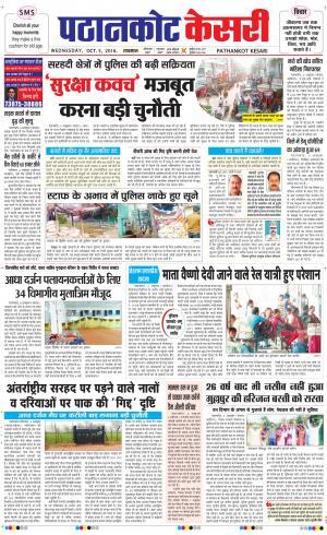 Pathankot Kesari - Read on ipad, iphone, smart phone and tablets.