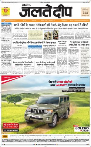 Jaipur Edition - Read on ipad, iphone, smart phone and tablets.