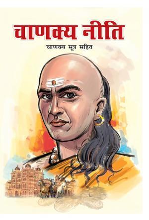 Chanakya Neeti: चाणक्य नीति - Read on ipad, iphone, smart phone and tablets.