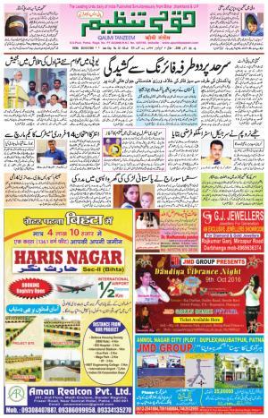 05 October 2016 Patna
