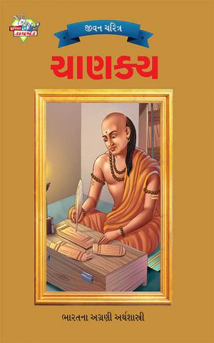Chanakya : ચાણક્ય - Read on ipad, iphone, smart phone and tablets.