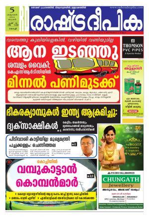 Rashtradeepika Kochi 05-10-2016 - Read on ipad, iphone, smart phone and tablets.