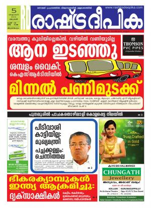 Rashtradeepika Trivandrum 05-10-2016 - Read on ipad, iphone, smart phone and tablets.
