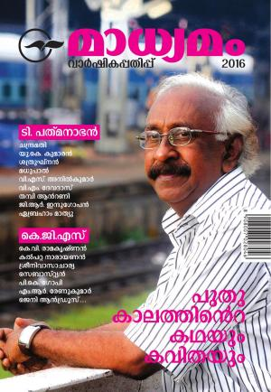 Madhyamam Annual - Read on ipad, iphone, smart phone and tablets.