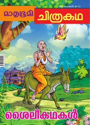 Mathrubhumi Chithrakatha - 2016 November