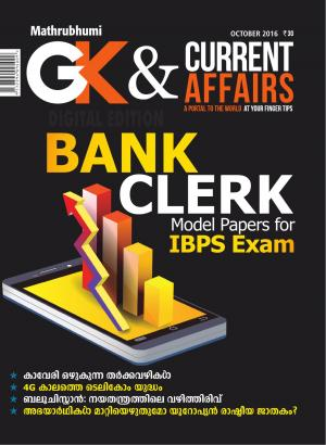 GK & Current Affairs 2016 October