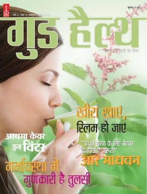 Good Health Oct-Dec-2016