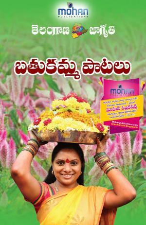 Telangana Bathukamma Patalu,  తెలంగాణ బతుకమ్మ పాటలు  - Read on ipad, iphone, smart phone and tablets.