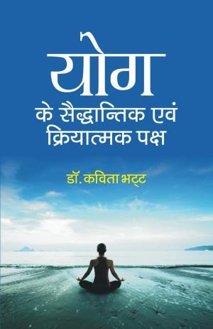 Yog ke saidhantik evam Kriyatmak Paksh - Read on ipad, iphone, smart phone and tablets.