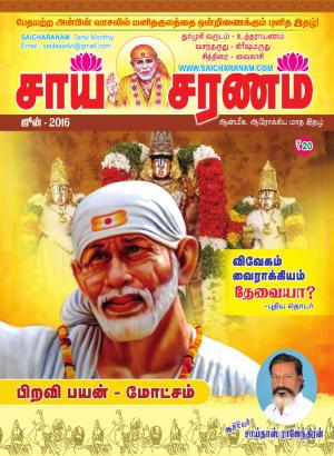 Sai Charanam 2016 - Read on ipad, iphone, smart phone and tablets.