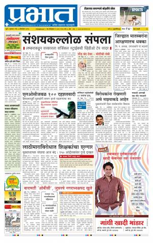Pimpri - Read on ipad, iphone, smart phone and tablets.