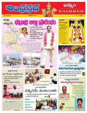 6-10-16 Khammam - Read on ipad, iphone, smart phone and tablets.