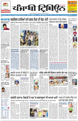 PT_06_october_2016_Delhi - Read on ipad, iphone, smart phone and tablets.