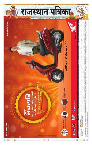 Kota Rajasthan Patrika - Read on ipad, iphone, smart phone and tablets.