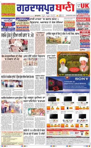 Gurdaspur Bani - Read on ipad, iphone, smart phone and tablets.